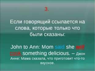 3. Если говорящий ссылается на слова, которые только что были сказаны: John t