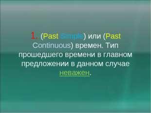 1. (Past Simple) или (Past Continuous) времен. Тип прошедшего времени в главн