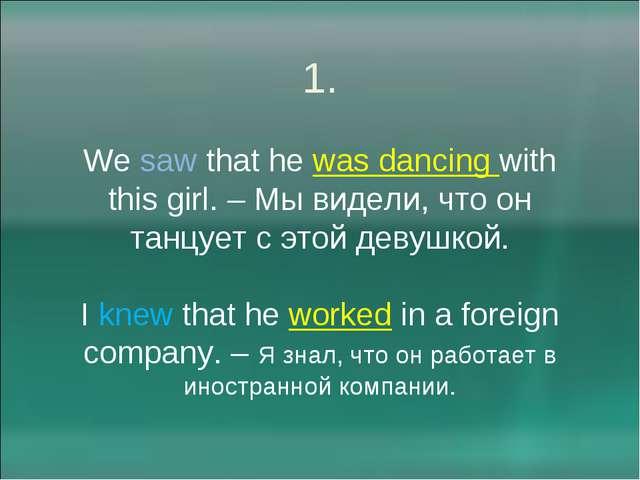 1. We saw that he was dancing with this girl. – Мы видели, что он танцует с э...