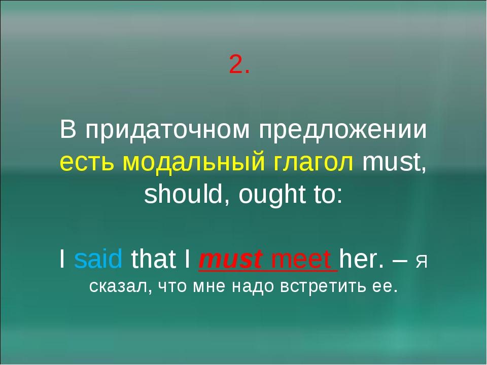 2. В придаточном предложении есть модальный глагол must, should, ought to: I...