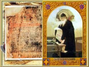 Монах Киево- Печерского монастыря Нестор