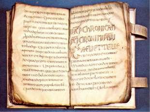 Перга́мент  материал для письма из недублёной кожи животных (до изобретения