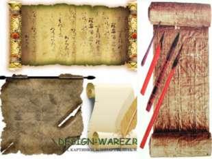 Свиток  свёрнутая трубкой рукопись из пергамента.