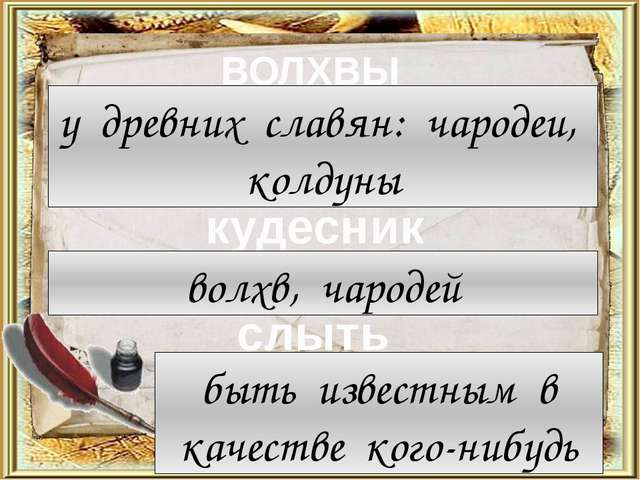 ВОЛХВЫ кудесник слыть у древних славян: чародеи, колдуны волхв, чародей быть...