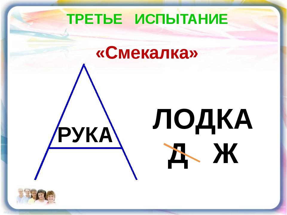 ТРЕТЬЕ ИСПЫТАНИЕ «Смекалка» РУКА ЛОДКА Д Ж