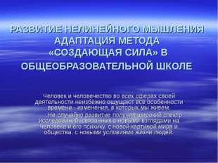 РАЗВИТИЕ НЕЛИНЕЙНОГО МЫШЛЕНИЯ АДАПТАЦИЯ МЕТОДА «СОЗДАЮЩАЯ СИЛА» В ОБЩЕОБРАЗОВ