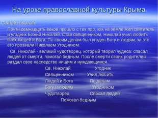 На уроке православной культуры Крыма Святой Николай. Почти семнадцать веков п