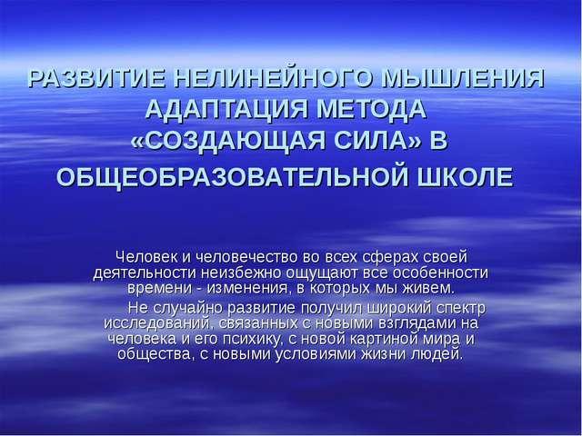 РАЗВИТИЕ НЕЛИНЕЙНОГО МЫШЛЕНИЯ АДАПТАЦИЯ МЕТОДА «СОЗДАЮЩАЯ СИЛА» В ОБЩЕОБРАЗОВ...