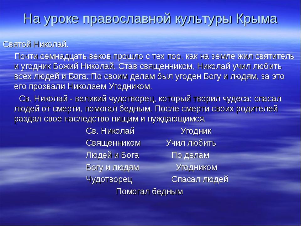 На уроке православной культуры Крыма Святой Николай. Почти семнадцать веков п...