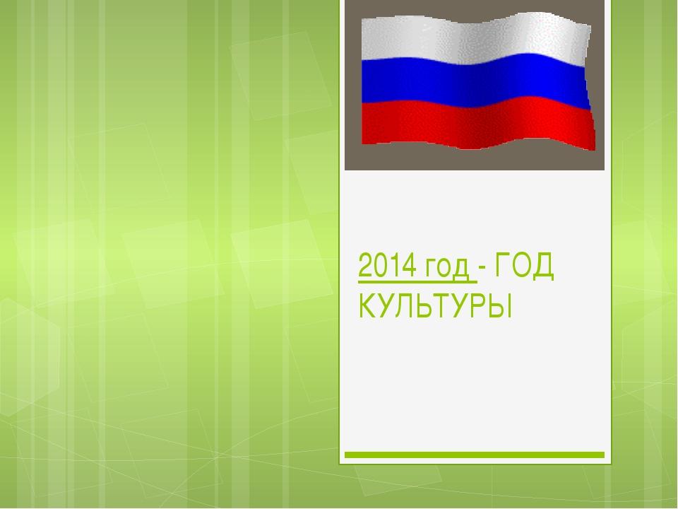 2014 год - ГОД КУЛЬТУРЫ