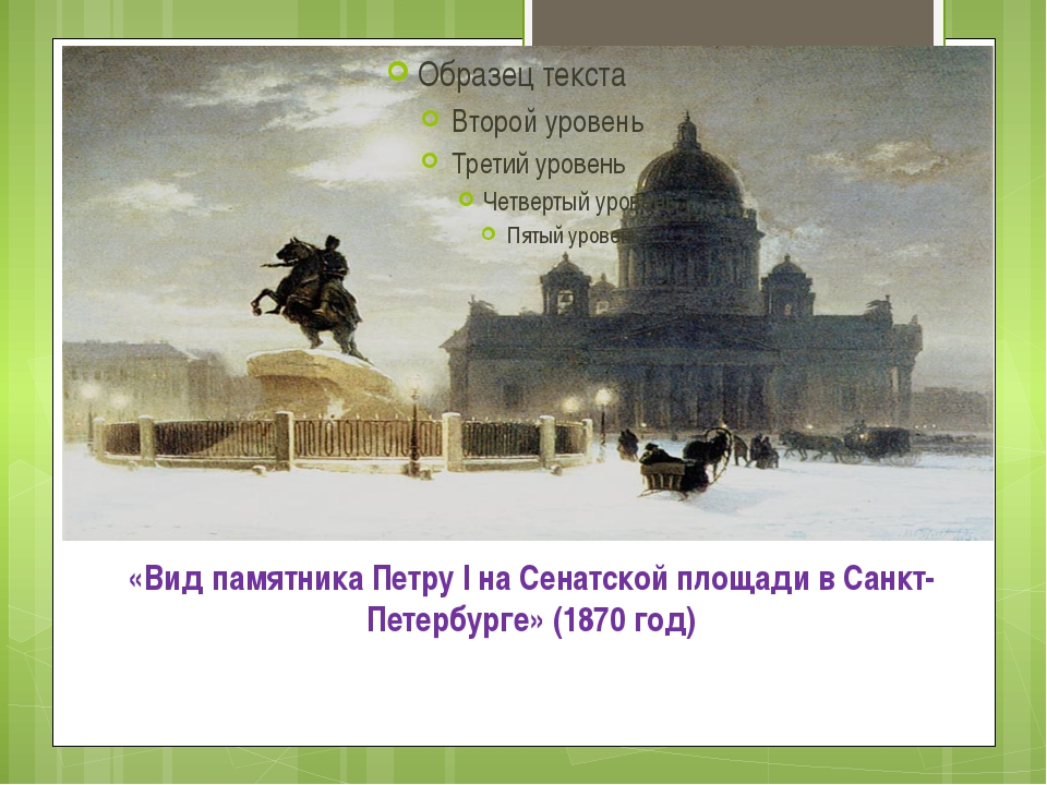«Вид памятника Петру I на Сенатской площади в Санкт-Петербурге» (1870 год)