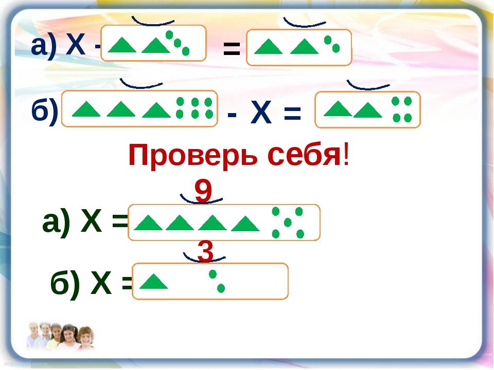 а) Х - = б) - Х = Проверь себя! а) Х = б) Х = 9 3