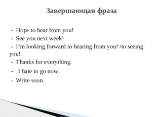 - Hope to hear from you! - See you next week! - I'm looking forward to heari