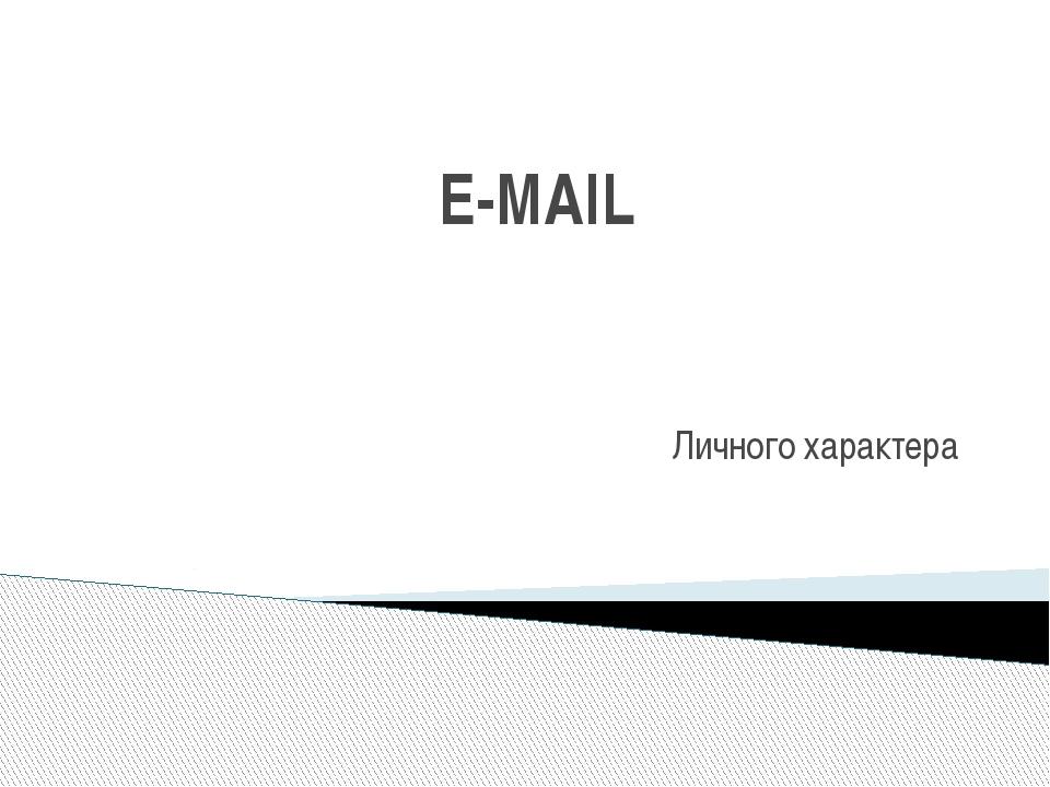 E-MAIL Личного характера