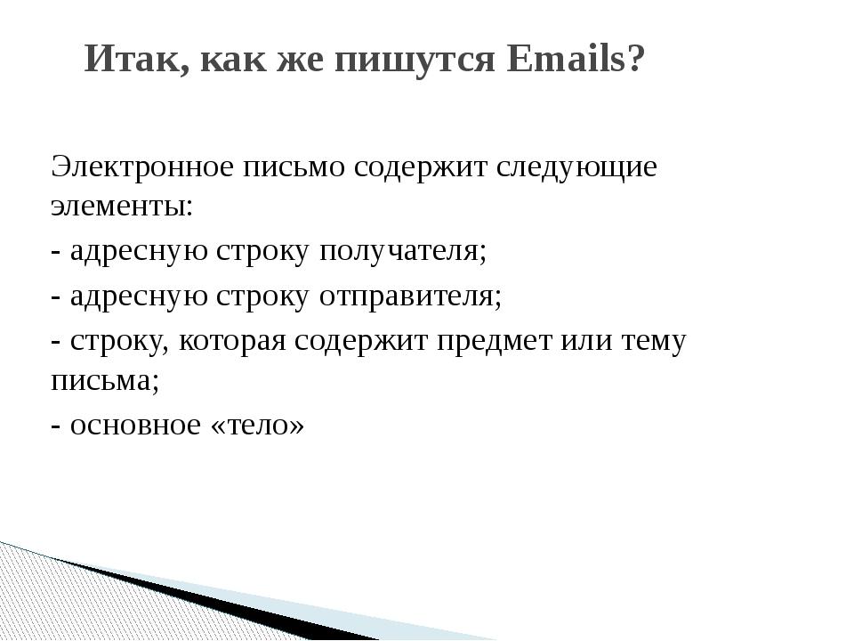 Электронное письмо содержит следующие элементы: - адресную строку получателя;...