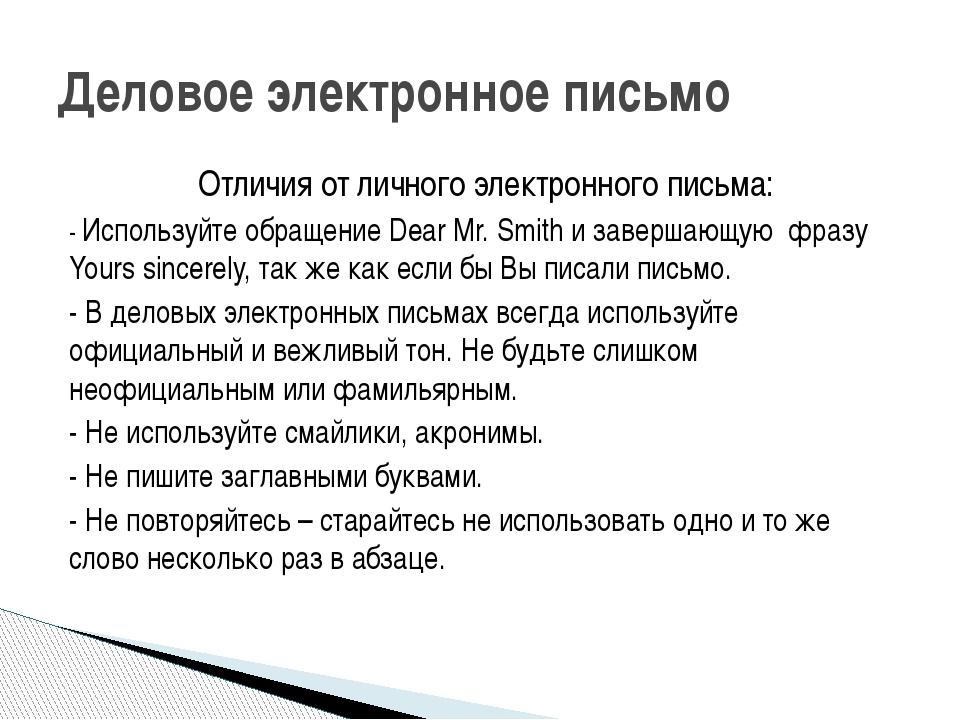 Отличия от личного электронного письма: - Используйте обращение Dear Mr. Smit...