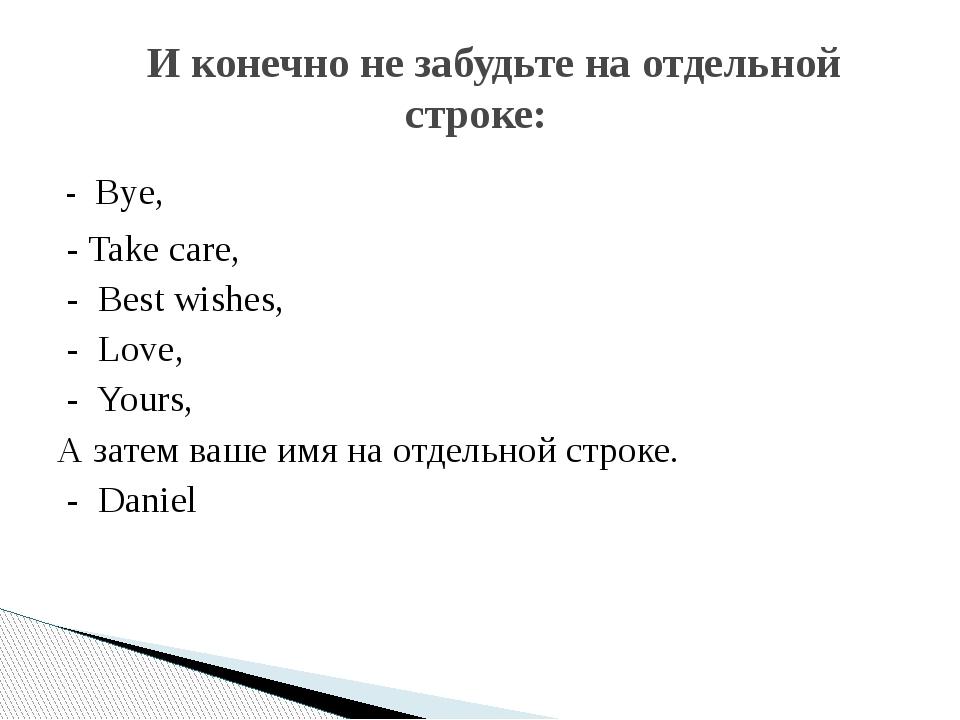 - Bye, - Take care, - Best wishes, - Love, - Yours, А затем ваше имя на отде...