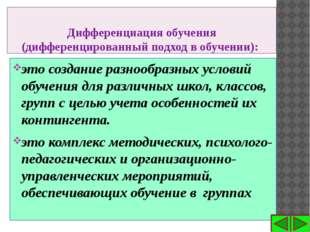 Дифференциация обучения (дифференцированный подход в обучении): это создание