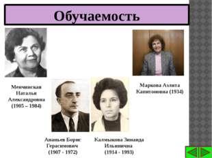 Обучаемость Маркова Аэлита Капитоновна (1934) Калмыкова Зинаида Ильинична (19
