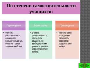 По степени самостоятельности учащихся: