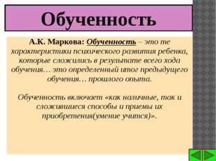 А.К. Маркова: Обученность – это те характеристики психического развития ребен