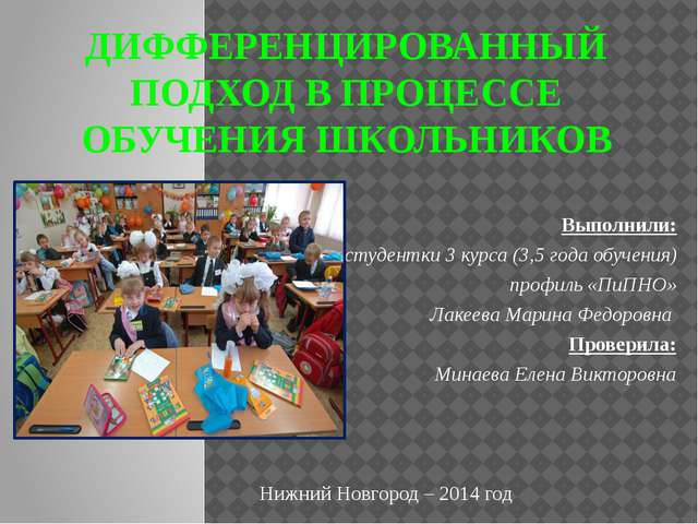 Выполнили: студентки 3 курса (3,5 года обучения) профиль «ПиПНО» Лакеева Мари...