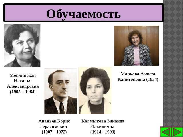 Обучаемость Маркова Аэлита Капитоновна (1934) Калмыкова Зинаида Ильинична (19...