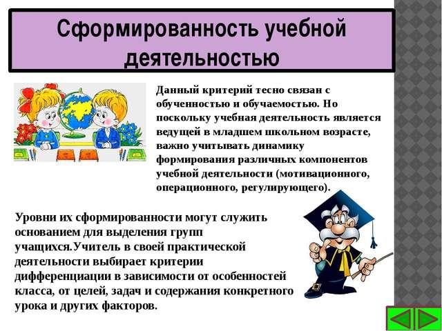 Сформированность учебной деятельностью Данный критерий тесно связан с обученн...