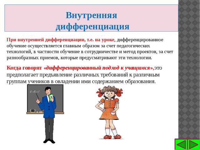 Внутренняя дифференциация При внутренней дифференциации, т.е. на уроке, диффе...