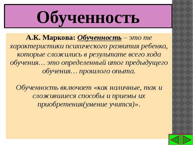 А.К. Маркова: Обученность – это те характеристики психического развития ребен...