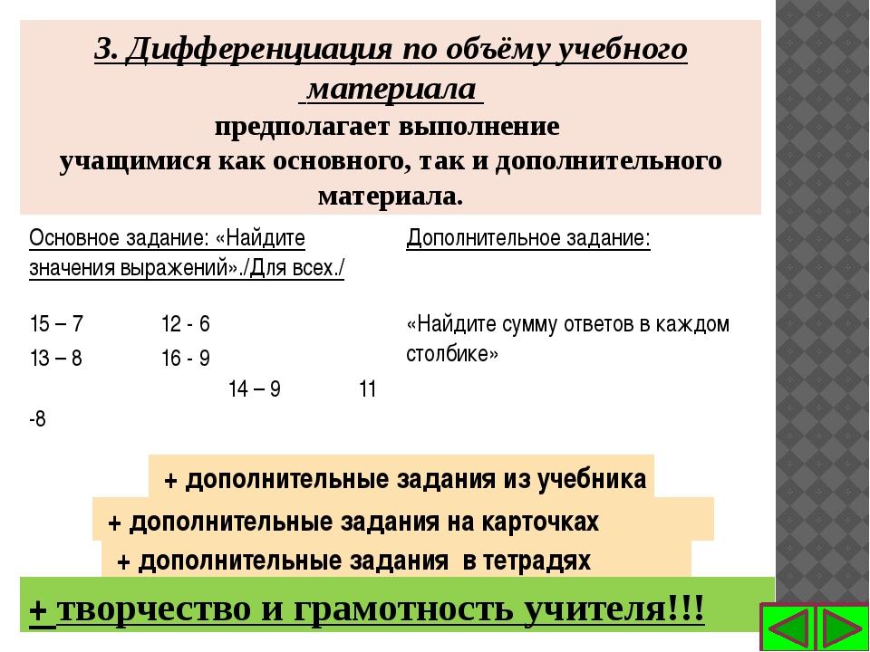 3. Дифференциация по объёму учебного материала предполагает выполнение учащим...