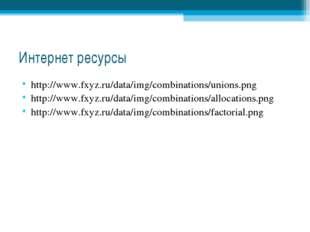 Интернет ресурсы http://www.fxyz.ru/data/img/combinations/unions.png http://w