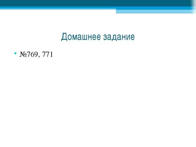Домашнее задание №769, 771