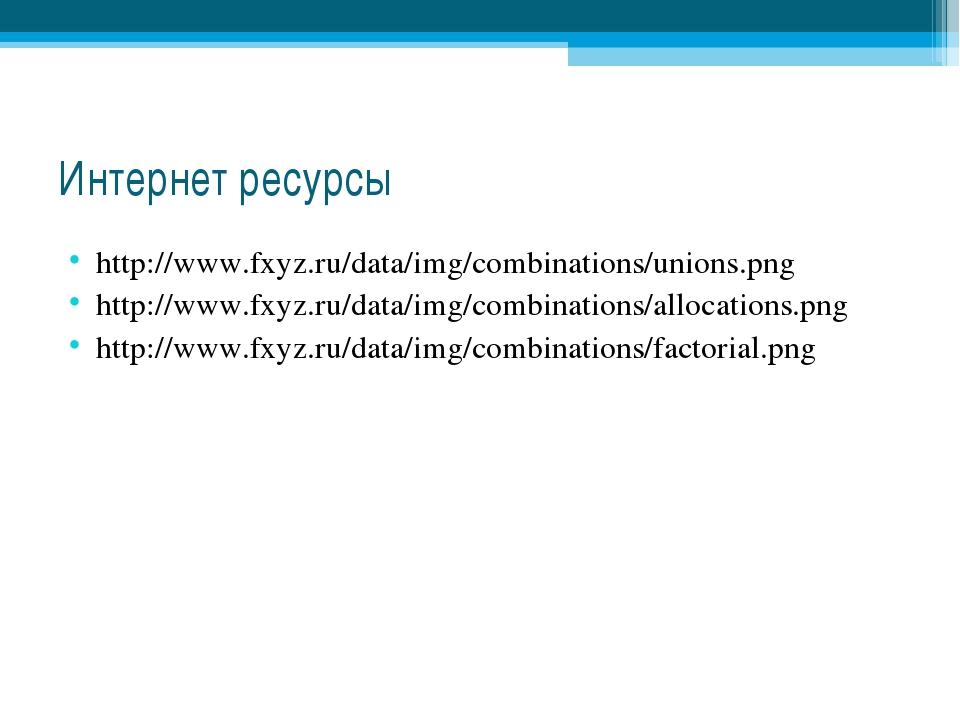 Интернет ресурсы http://www.fxyz.ru/data/img/combinations/unions.png http://w...