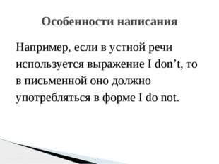 Например, если в устной речи используется выражение I don't, то в письменной
