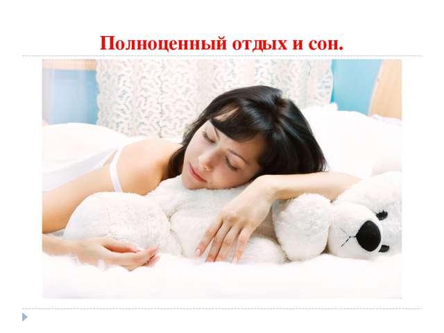 Полноценный отдых и сон.