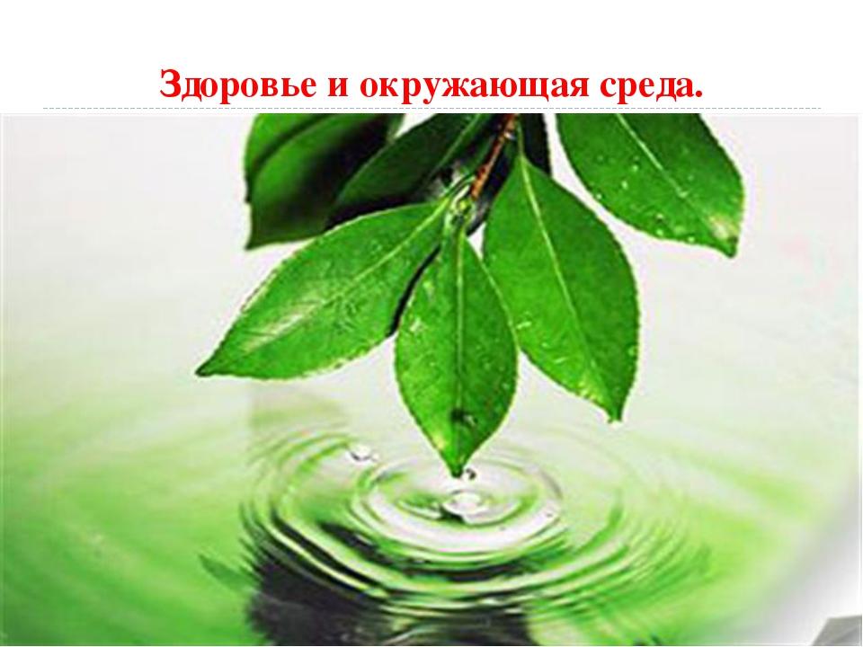 Здоровье и окружающая среда.