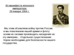 Из манифеста японского императора 29 января 1904 г.  Мы этим объявляем войну