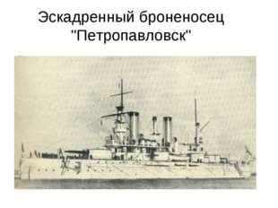 """Эскадренный броненосец """"Петропавловск"""""""