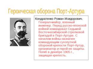 Кондратенко Роман Исидорович. Генерал-майор, военный инженер. Перед русско-яп