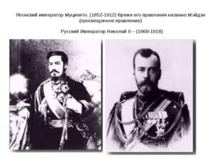 Японский император Муцихито. (1852-1912) Время его правления названо Мэйдзи