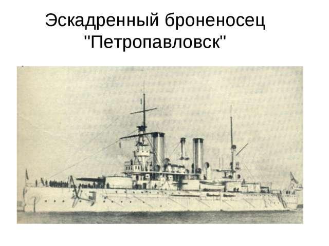 """Эскадренный броненосец """"Петропавловск"""" ..."""