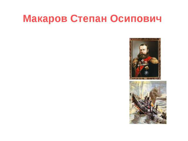 Макаров Степан Осипович 1 февраля 1904 г. назначен командующим I Тихоокеанско...