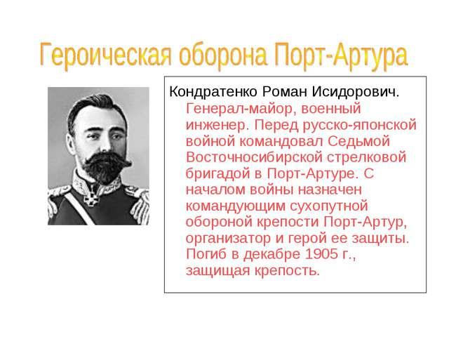 Кондратенко Роман Исидорович. Генерал-майор, военный инженер. Перед русско-яп...