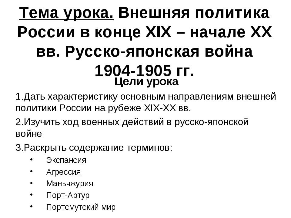 Тема урока. Внешняя политика России в конце XIX – начале XX вв. Русско-японск...