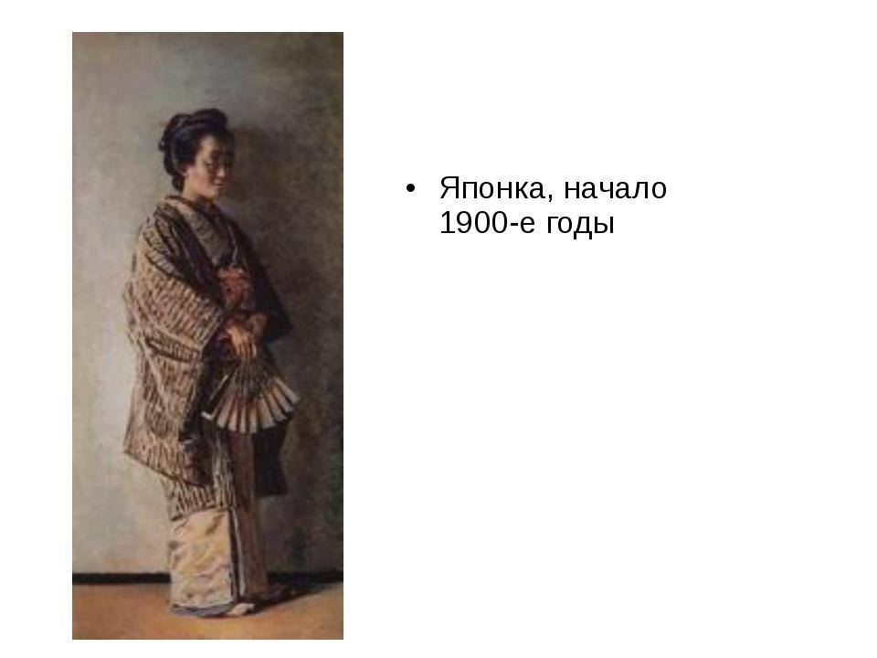 Японка, начало 1900-е годы