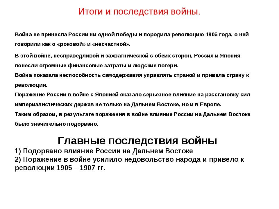 Итоги и последствия войны. Война не принесла России ни одной победы и породил...