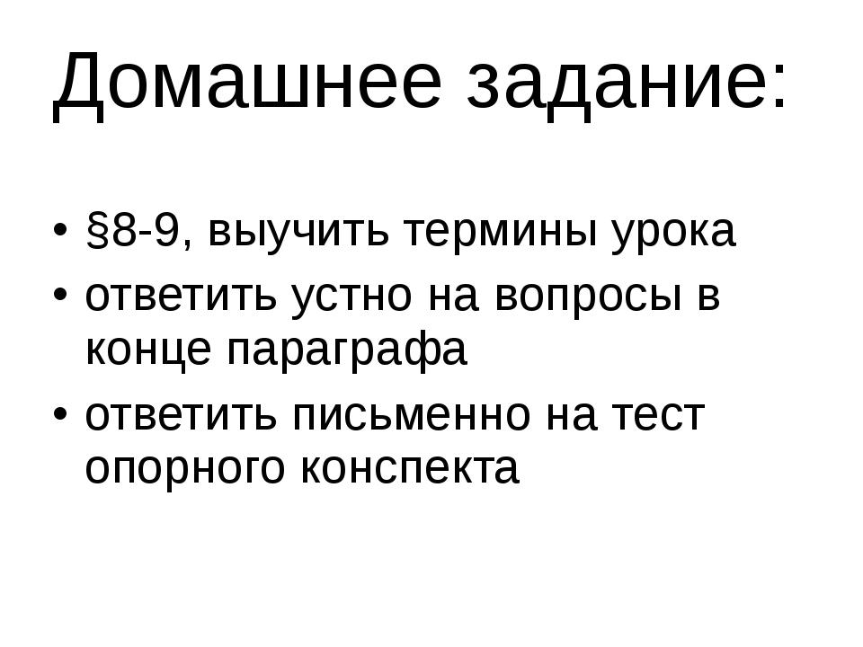 Домашнее задание: §8-9, выучить термины урока ответить устно на вопросы в кон...