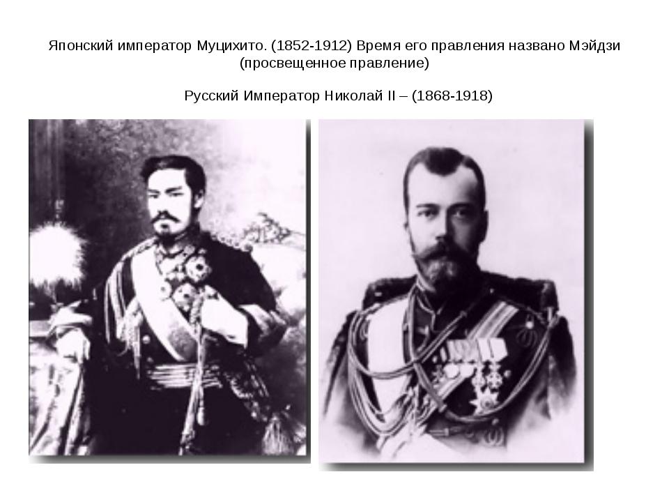 Японский император Муцихито. (1852-1912) Время его правления названо Мэйдзи...