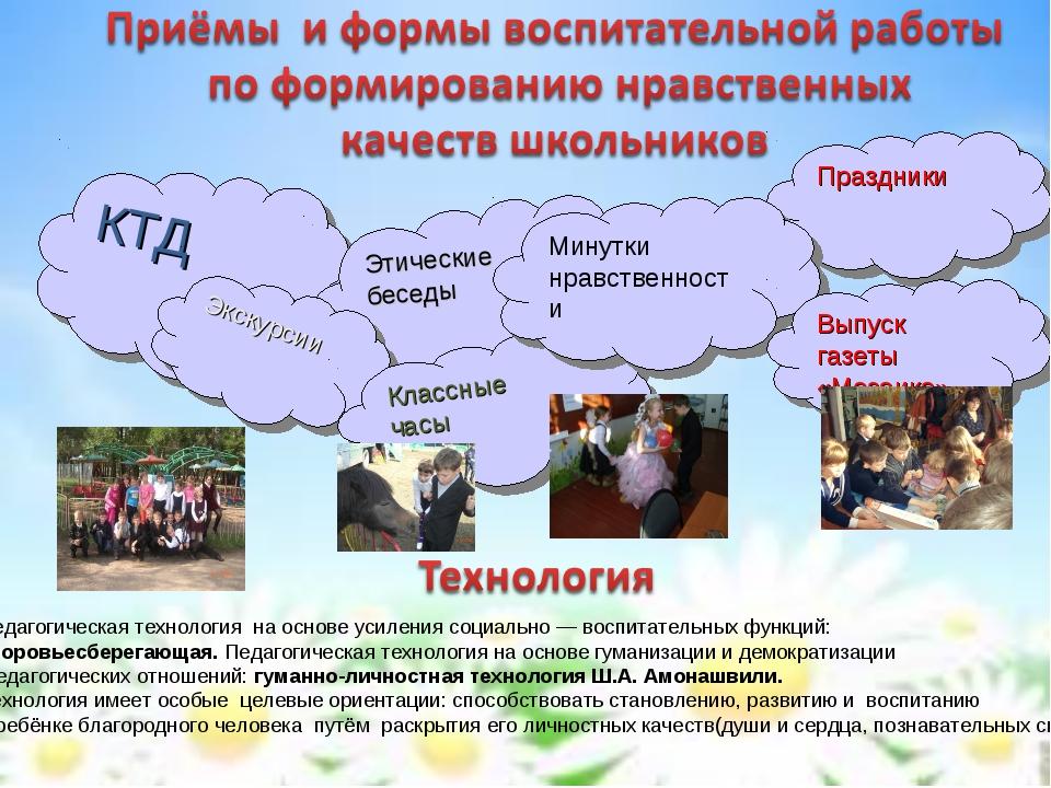 КТД Этические беседы Экскурсии Классные часы Праздники Минутки нравственности...